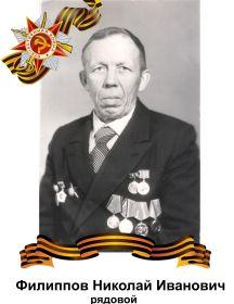Филиппов Николай Иванович