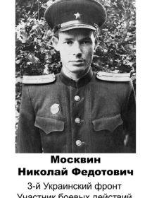 Москвин Николай Федотович.