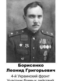 Борисенко Леонид Григорьевич