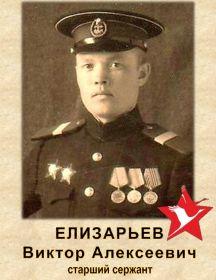 Елизарьев Виктор Алексеевич
