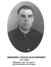 Шишкин Степан Максимович