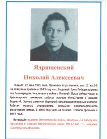 Ядрищенский Николай Алеексеевич