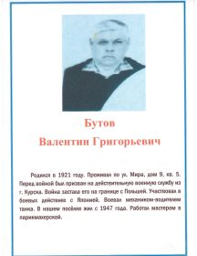 Бутов Валентин Григорьевич