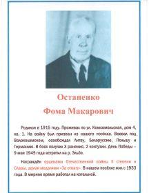 Остапенко Фома Макарович