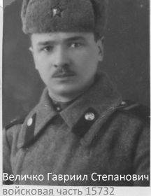Величко Гавриил Степанович