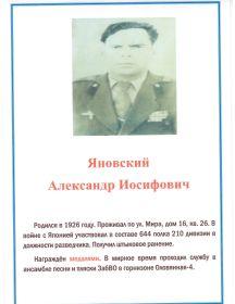 Яновский Александр Иосифович