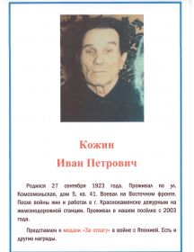 Кожин Иван Петрович