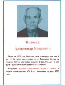 Климов Александр Егорович