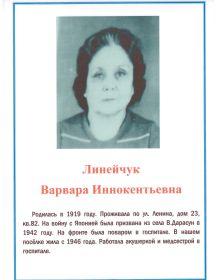 Линейчук Варвара Иннокентьевна