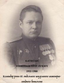 Николаев Петр Лукич