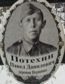 Потехин Павел Данилович