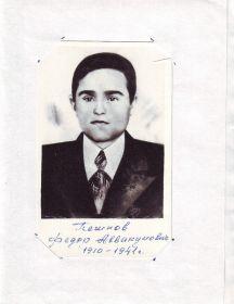 Пешков Федор Аввакумович