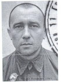 Яржомбек Михаил Иосифович