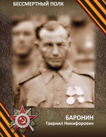 Баронин Гавриил Никифорович