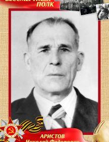 Аристов Николай Федорович