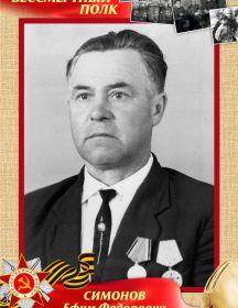 Симонов Ефим Федорович