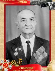 Симонов Михаил Федорович