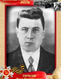 Тарасов Яков Григорьевич