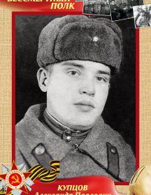 Купцов Александр Павлович