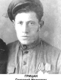 Грицан Григорий Иванович