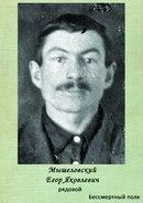 Мышеловский Егор Яковлевич