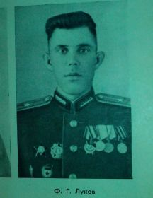 Луков Феодосий Герасимович
