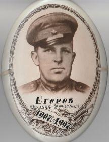 Егоров Филипп Петрович
