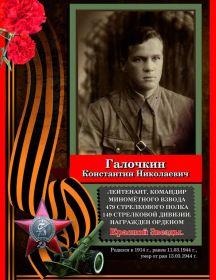 Галочкин Константин Николаевич