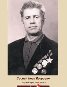 Соснин Иван Егорович