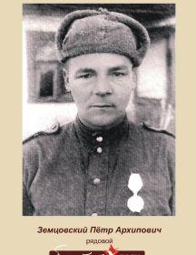 Земцовский Петр Архипович