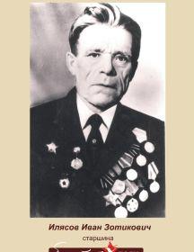 Илясов Иван Зотикович