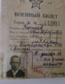 Корнеев Иван Маркелович