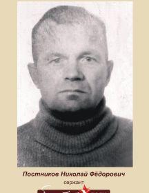 Постников Николай Федорович