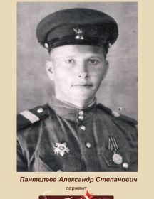 Пантелеев Александр Степанович