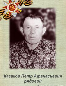 Казаков Петр Афанасьевич