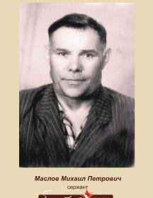 Маслов Михаил Петрович