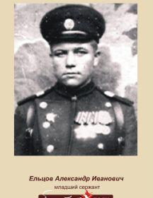 Ельцов Александр Иванович
