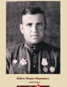 Юдин Павел Иванович