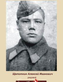 Щепоткин Алексей Иванович