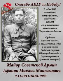 Афонин Михаил Максимович
