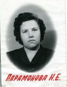 Парамонова Нина Егоровна