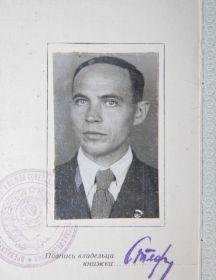 Стефанов Александр Афанасьевич