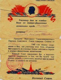 Романов Максим Иванович