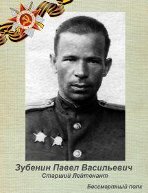 Зубенин Павел Васильевич