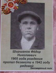 Ширшанов Федор Николаевич
