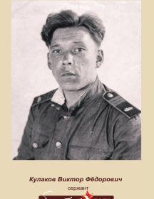 Кулаков Виктор Федорович