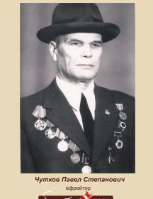 Чутков Павел Степанович