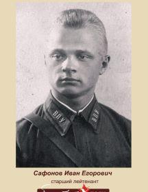 Сафонов Иван Егорович