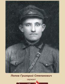 Попов Григорий Степанович