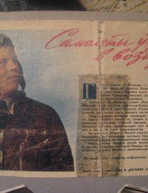 Железов Николай Васильевич